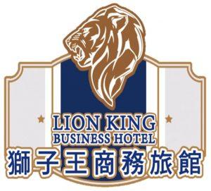 獅子王商務旅館logo1